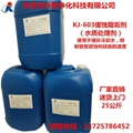 供應廠家直銷KJ-603緩蝕阻