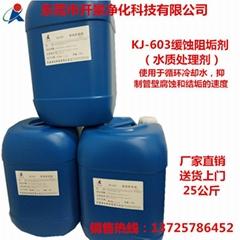 供應廠家直銷KJ-603緩蝕阻垢劑