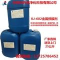 供應廠家直銷KJ-602 金屬