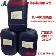 供应厂家直销KJ-601 除垢剂