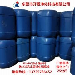 供應廠家直銷凍水保護劑