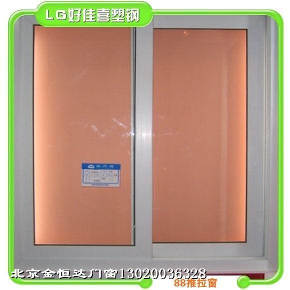 LG好佳喜塑钢门窗 88推拉窗(厂家直销) 1