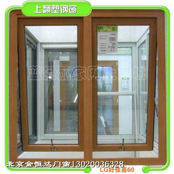 LG好佳喜塑钢门窗 88推拉窗(厂家直销) 2
