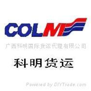 广西起步国际海运