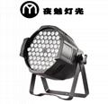 54顆LED全彩帕燈 1