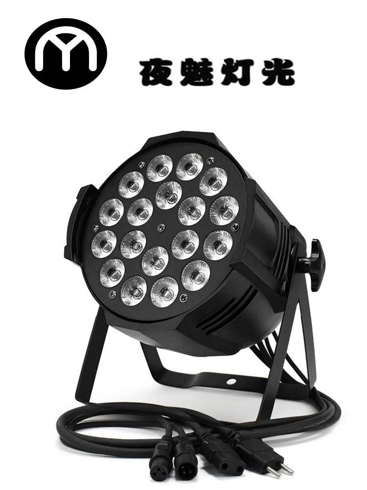 18顆LED四合一帕燈 1