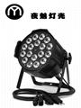 18顆LED四合一帕燈