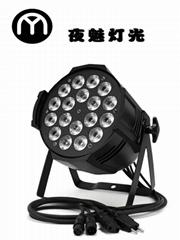 18颗LED四合一帕灯