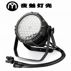 54顆LED全彩防雨帕燈