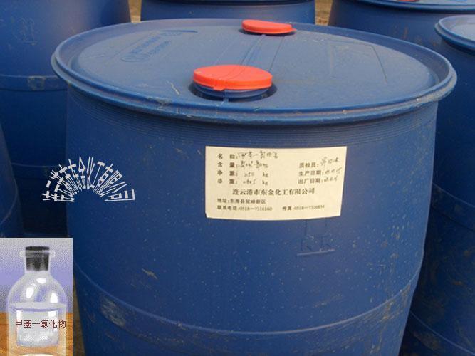 90%甲基一氯化物Monochloride methyl 1