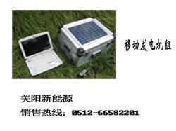 太阳能移动发电机组 1