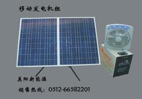 太阳能移动发电机组 2
