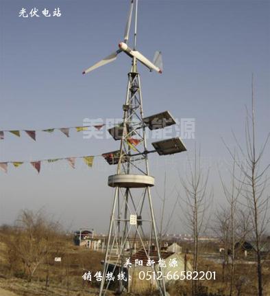 风光互补电站 3