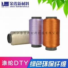 毛巾用超细纤维涤纶色丝FDY DTY
