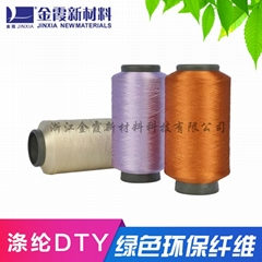 Superfine polyester yarn FDY DTY for towel