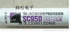 索尼SC950导热硅胶Dexerials SC95灰色胶水