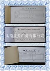 无碳纸联单表格单据印刷