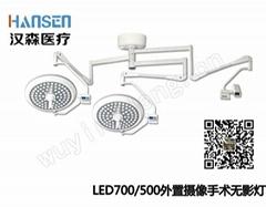 冷光LED手朮無影燈LED700/500