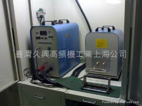 高頻感應釬焊機 2