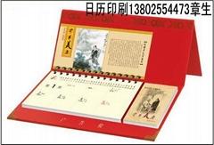 台曆挂曆日曆