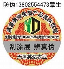 深圳市恒达兴包装材料有限公司