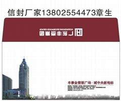 深圳信封印刷廠