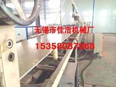 PVC建筑模板机械设备