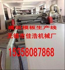PVC建筑模板生产设备