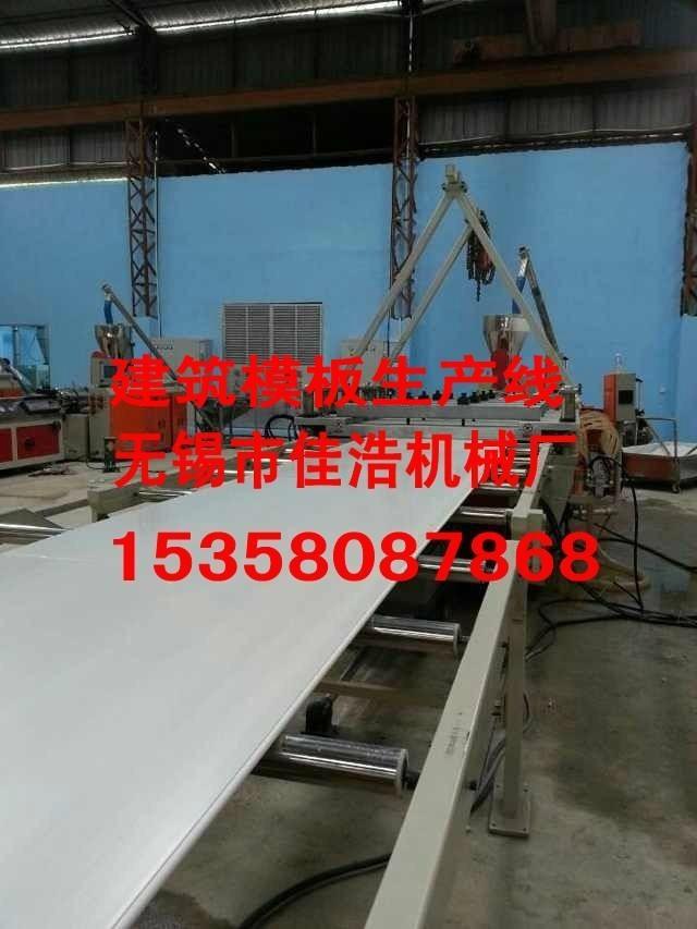 木塑发泡建筑模板生产设备 1