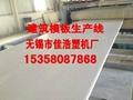 木塑发泡建筑模板生产设备 2