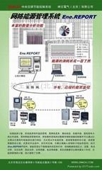 能源管理控制系統