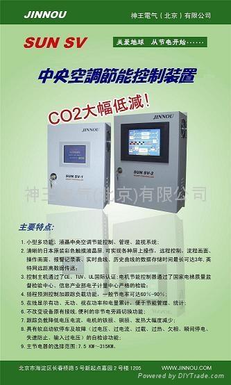 中央空调节电控制系统 1