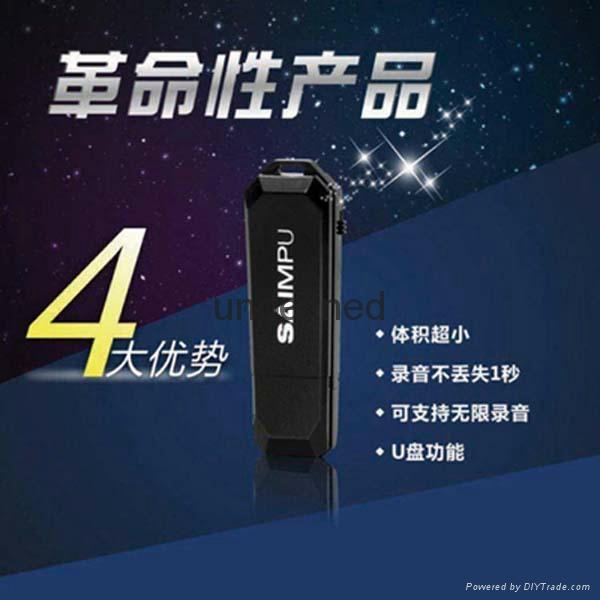 三浦錄音筆A16微型專業高清降噪遠距離 1
