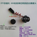 FPV高清低照度航拍摄像头模组 4