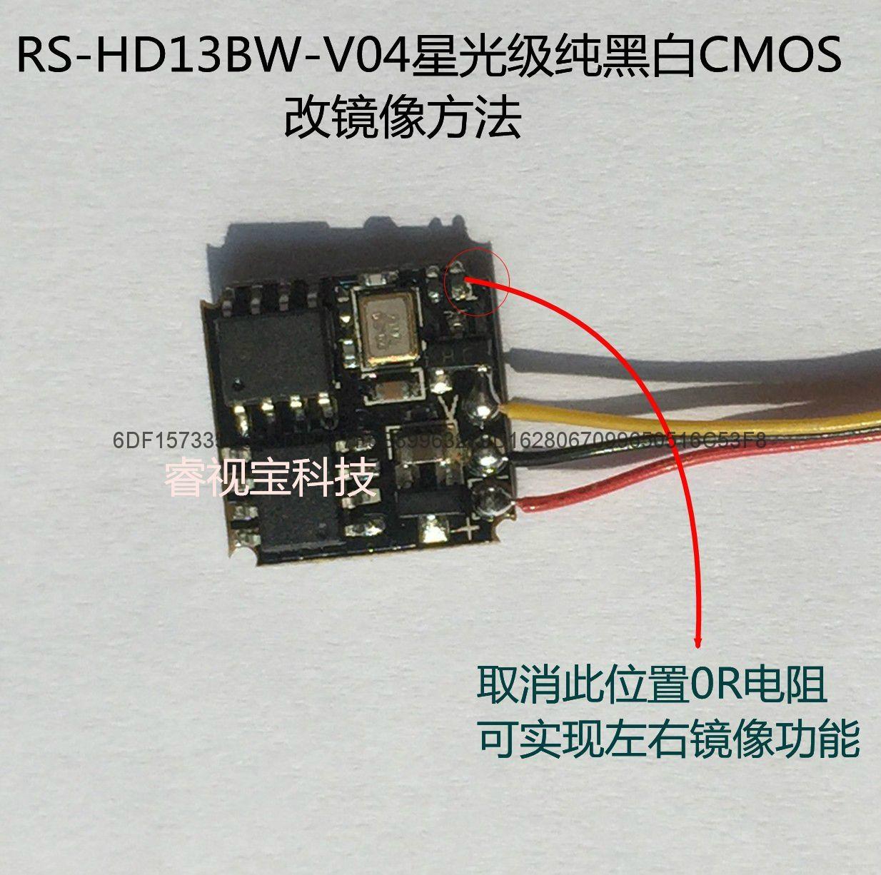 星光级摄像头 夜视仪摄像头 纯黑白CMOS摄像头 5