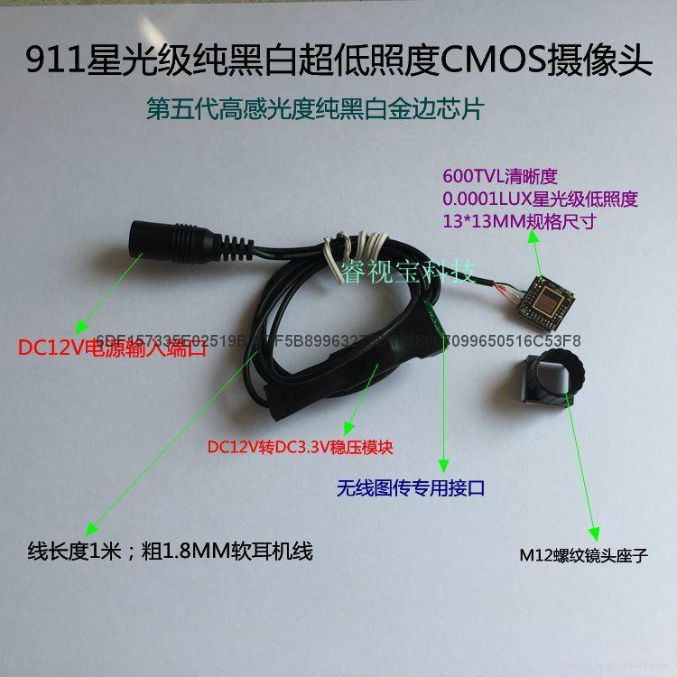 911 纯黑白星光级超低照度CMOS摄像头 1