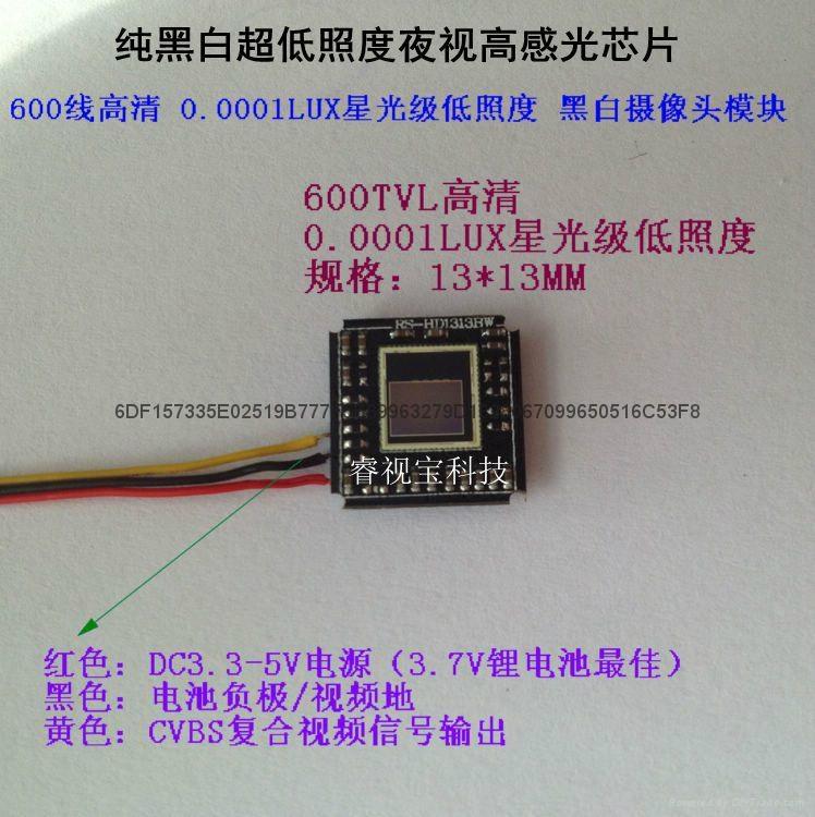 911 纯黑白星光级超低照度CMOS摄像头 4