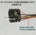 911 纯黑白星光级超低照度CMOS摄像头 5