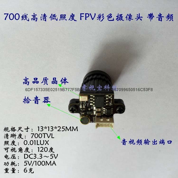 700线高清彩色CMOS摄像头 5