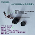 1000線高清廣角彩色CMOS攝像頭 3