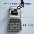 1000线高清广角彩色CMOS摄像头 5