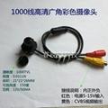 1000線高清廣角彩色CMOS