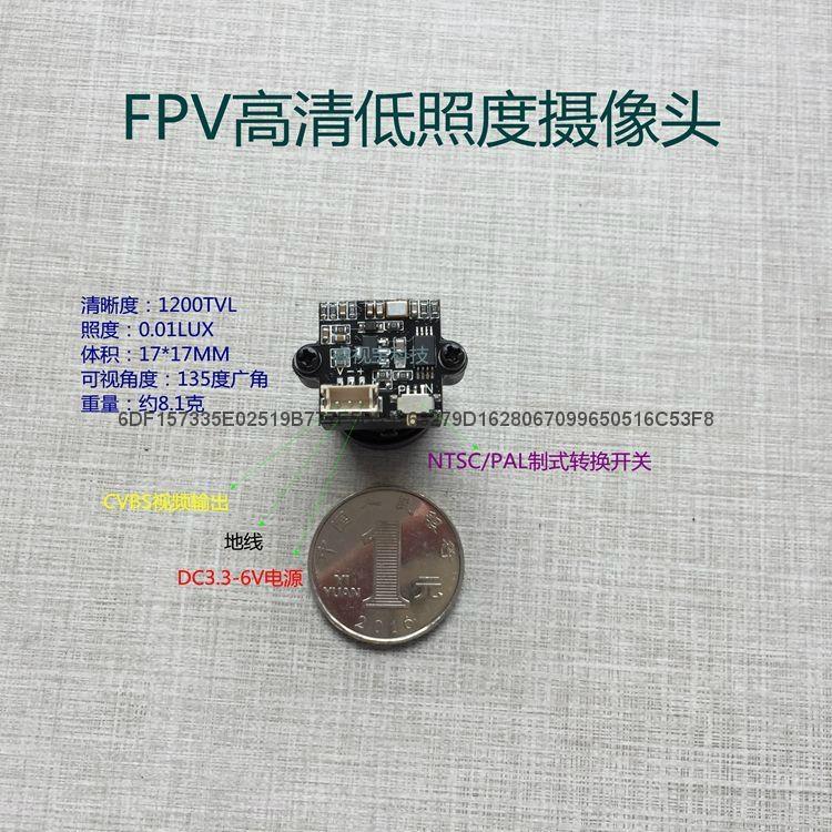 FPV穿越机 1200线高清航拍摄像头 2