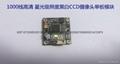 1000线高清 星光级黑白CCD摄像头单板模块 4