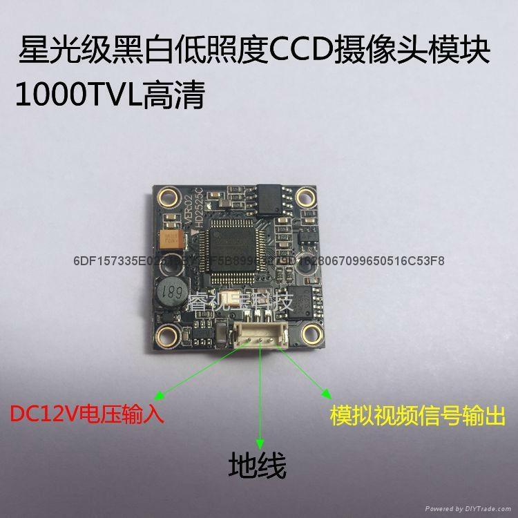 1000线高清 星光级黑白CCD摄像头单板模块 2