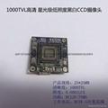 1000线高清 星光级黑白CCD摄像头单板模块 1