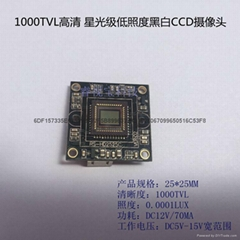 1000线高清 星光级黑白CCD摄像头单板模块