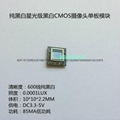 10X10星光级黑白CMOS摄像头单板模块 3
