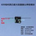 10X10星光级黑白CMOS摄像头单板模块 2