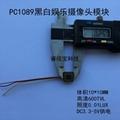 PC1089小型黑白CMOS攝